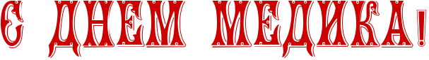 Татьяна Львовна! С Днем Медика! - Страница 2 RsPPRdRnReRmPPRmReRdRiRkRaIG2