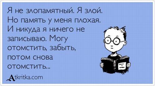 Красивые цитаты, любимые афоризмы 1286811155_otkritka_11
