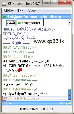 برنامج سيريا تالك للكمبيوتر شغال ومجرب 100% S2