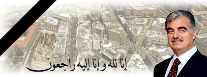 الرئيس الشهيد رفيق  بهاء الدين الحريري H2