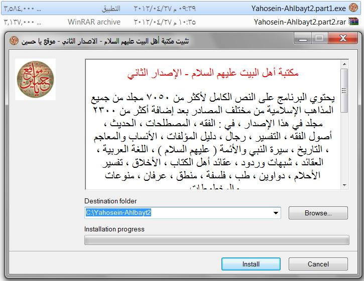 32. مكتبة أهل البيت (ع) - الإصدار الثاني - أكثر من 7000 كتاب - حصرياً في موقع يا حسين  Ahlbayt2-01