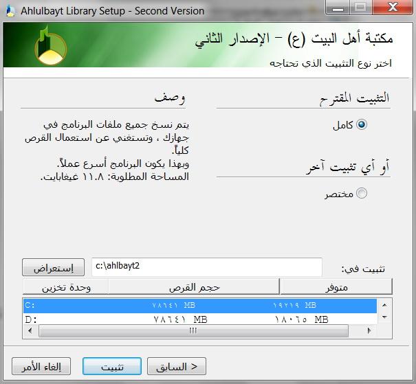 32. مكتبة أهل البيت (ع) - الإصدار الثاني - أكثر من 7000 كتاب - حصرياً في موقع يا حسين  Ahlbayt2-04