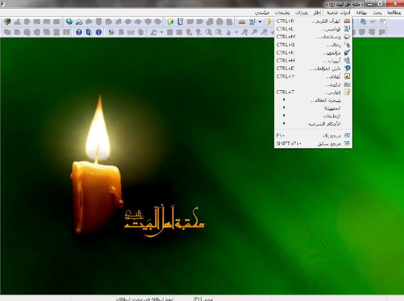 32. مكتبة أهل البيت (ع) - الإصدار الثاني - أكثر من 7000 كتاب - حصرياً في موقع يا حسين  Ahlbayt2-05