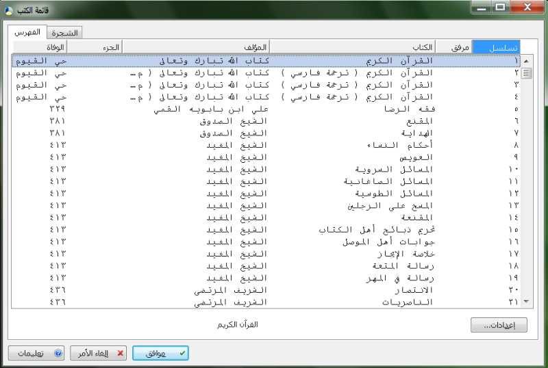 32. مكتبة أهل البيت (ع) - الإصدار الثاني - أكثر من 7000 كتاب - حصرياً في موقع يا حسين  Ahlbayt2-06