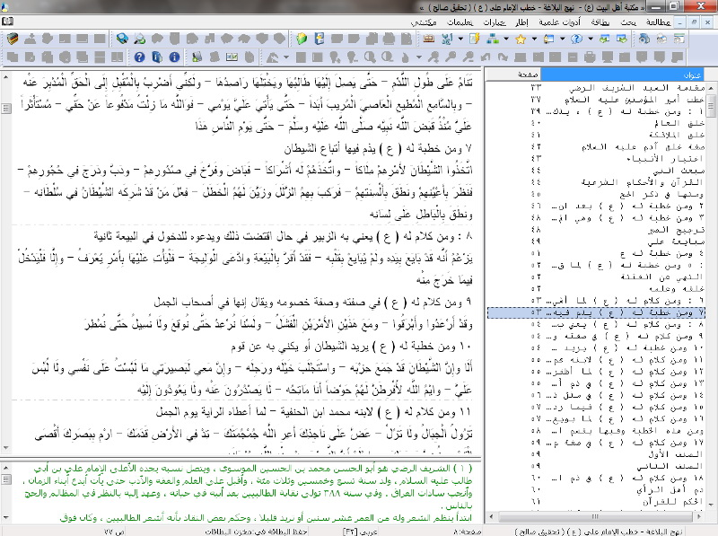 32. مكتبة أهل البيت (ع) - الإصدار الثاني - أكثر من 7000 كتاب - حصرياً في موقع يا حسين  Ahlbayt2-07