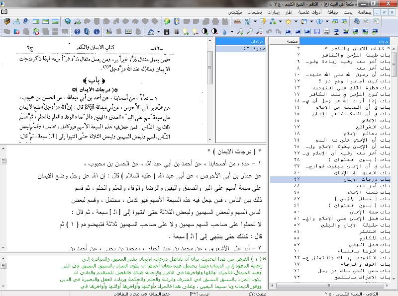 32. مكتبة أهل البيت (ع) - الإصدار الثاني - أكثر من 7000 كتاب - حصرياً في موقع يا حسين  Ahlbayt2-08