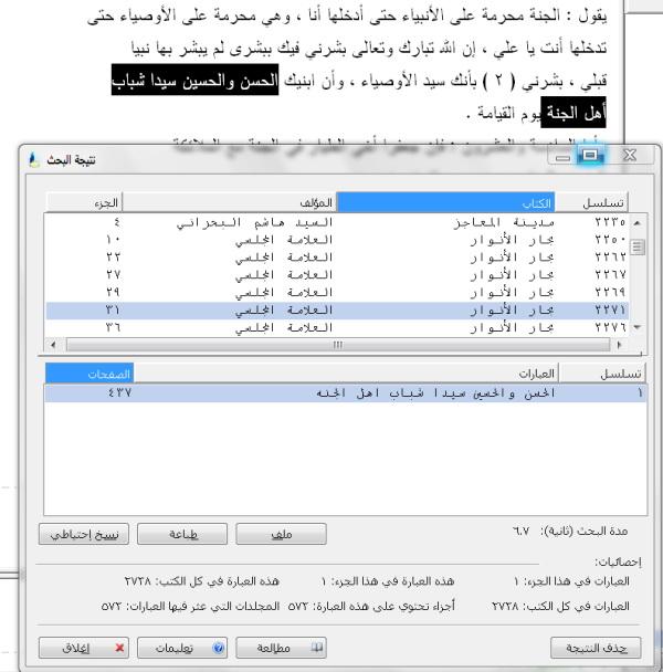 32. مكتبة أهل البيت (ع) - الإصدار الثاني - أكثر من 7000 كتاب - حصرياً في موقع يا حسين  Ahlbayt2-10