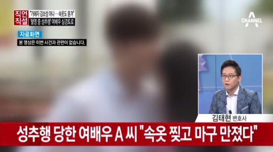 Аzия - news - Страница 11 Korean-actress-sexual-assault-by-actor-537x300