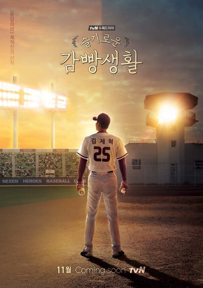 Мудрая тюремная жизнь/ Wise prison life/  Seulgirowun Gamppangsaenghwal (2017) Wise-Prison-Life-p11-700x992