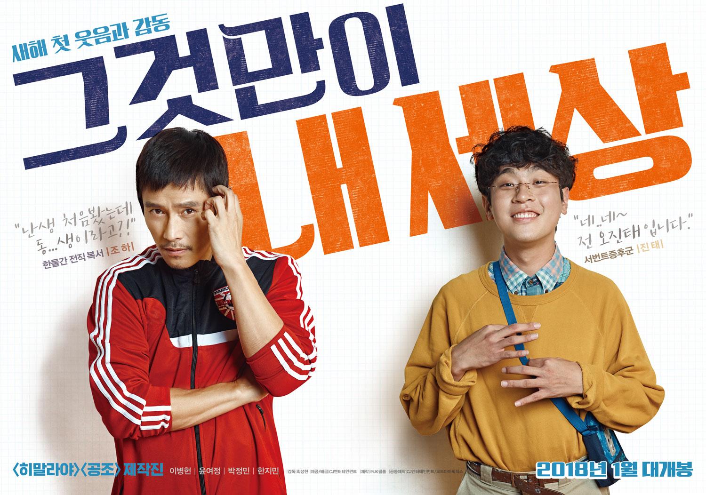 Lee Byung Hun / Ли Бен Хон не пьет одеколон  - Страница 5 Keys-to-the-Heart-SI1