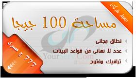 شركة يور سيرف لتكنولوجيا المعلومات 100gr