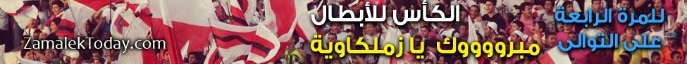 أخبار نادى الزمالك فى الماضى والحاضر - صفحة 30 Zamalekcup5