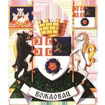 Teritorijalna veksilologija i heraldika Srbije Vozdovac-grb-veliki