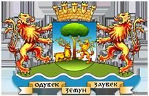 Teritorijalna veksilologija i heraldika Srbije Zemun-grb-veliki-2004