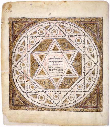 Dokładność tektów biblijnych - Septuaginta LXX Leningrad_Codex_Carpet_page_e