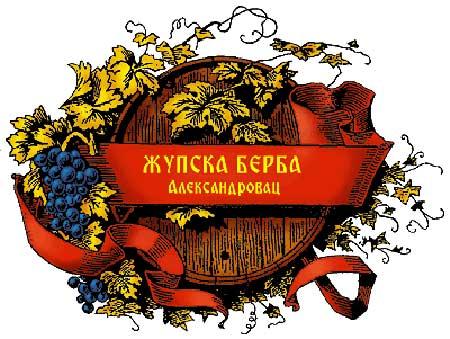 Put vina kroz istoriju Srbije AleksandrZBerba