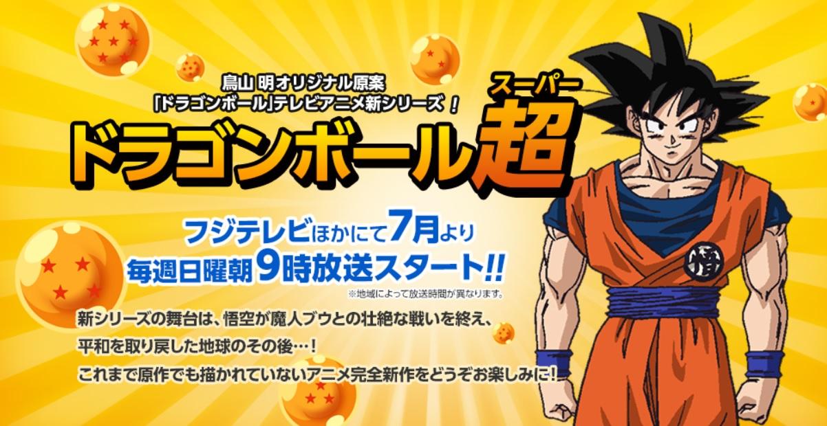 Dragon Ball Super Dragon_Ball_Super_anime_01