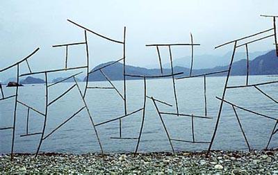 Land art (sculptures parfois éphémères) Bamboo-l
