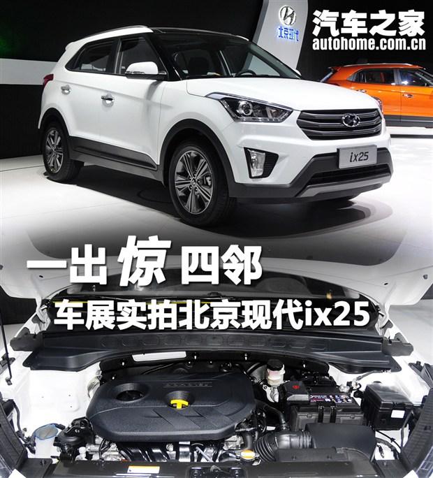 2014 - [Hyundai] iX-25 - Page 6 620x0_0_2014082818061728232