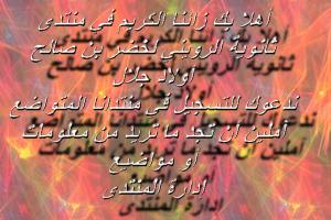 منتدى ثانوية الرويني لخضر بن صالح أولاد جلال - البوابة 700485509