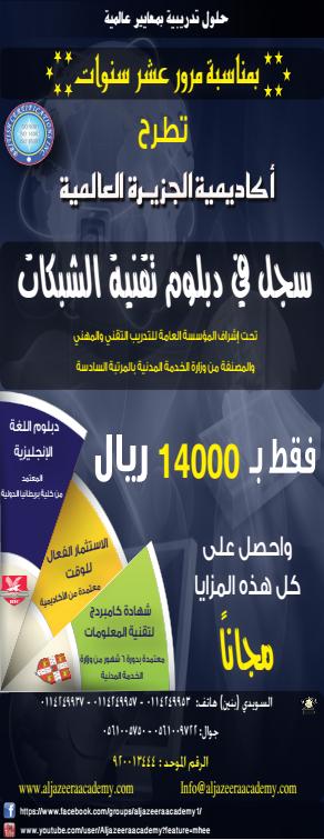أكاديمية الجزيرة 387583457