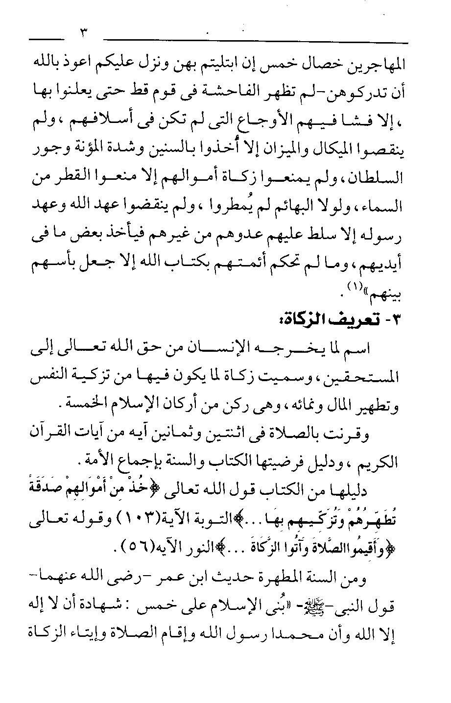 """من الفقة الاسلامى الكتاب الثانى فى ( احكام الزكاة من القرآن والسنة ) للشيخ سامى محمود """" 247739394"""