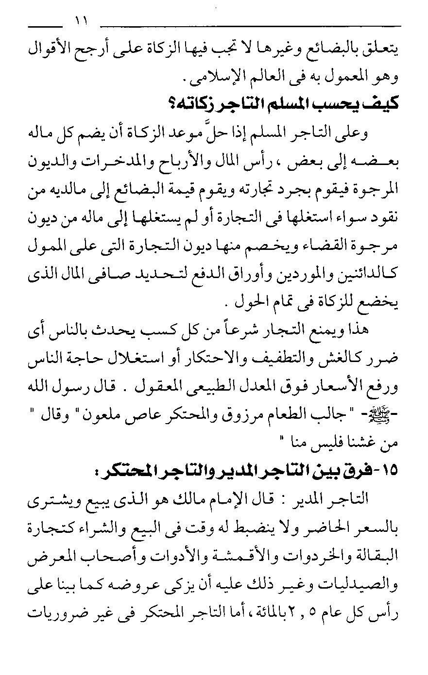 """من الفقة الاسلامى الكتاب الثانى فى ( احكام الزكاة من القرآن والسنة ) للشيخ سامى محمود """" 708801033"""