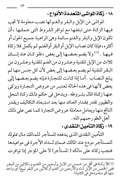"""من الفقة الاسلامى الكتاب الثانى فى ( احكام الزكاة من القرآن والسنة ) للشيخ سامى محمود """" 889870008"""