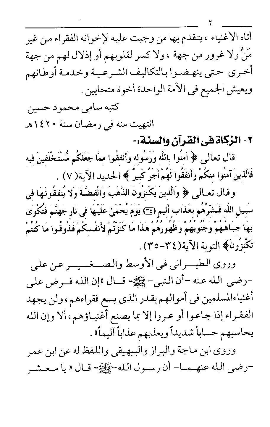 """من الفقة الاسلامى الكتاب الثانى فى ( احكام الزكاة من القرآن والسنة ) للشيخ سامى محمود """" 894086621"""