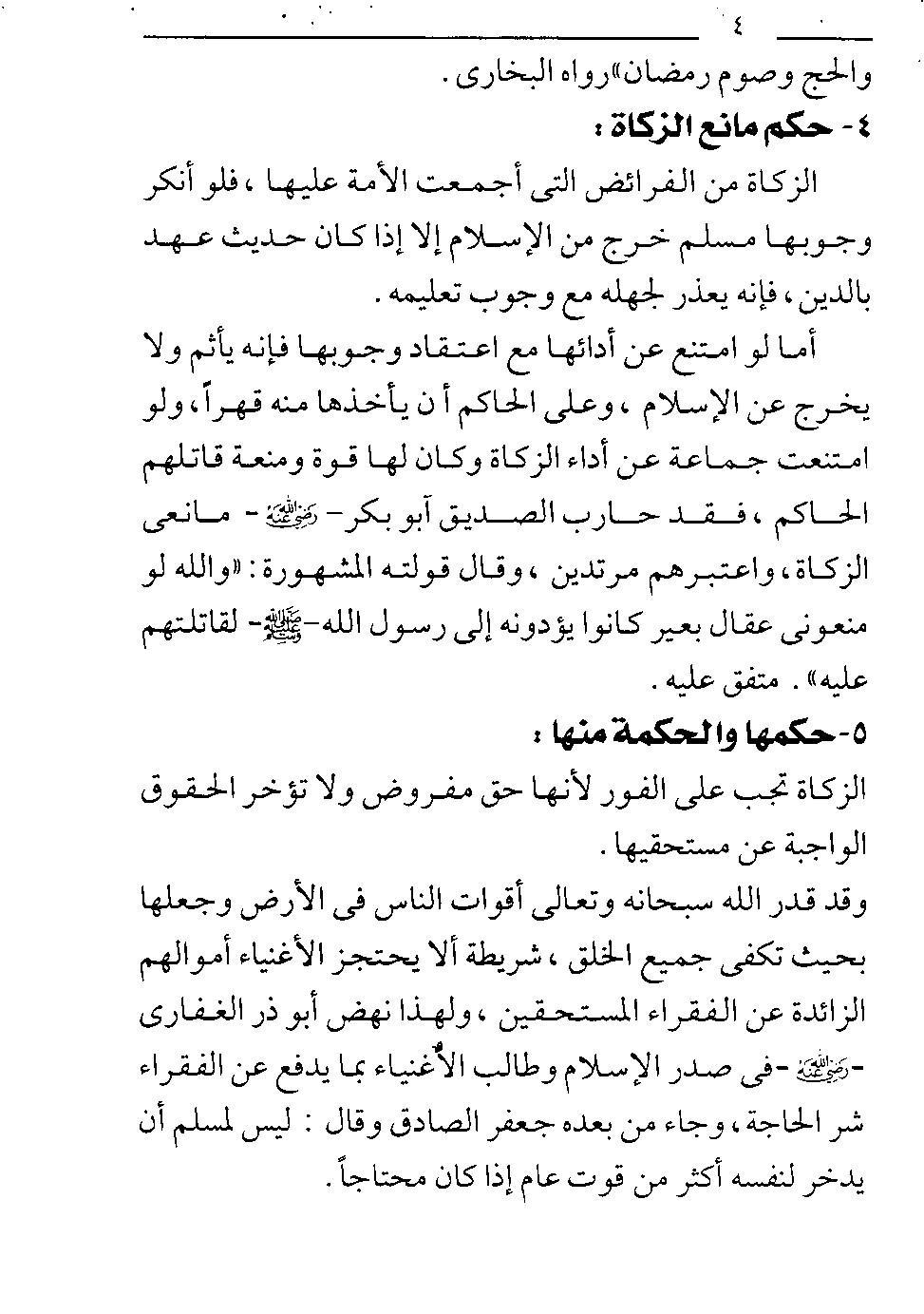 """من الفقة الاسلامى الكتاب الثانى فى ( احكام الزكاة من القرآن والسنة ) للشيخ سامى محمود """" 915522099"""