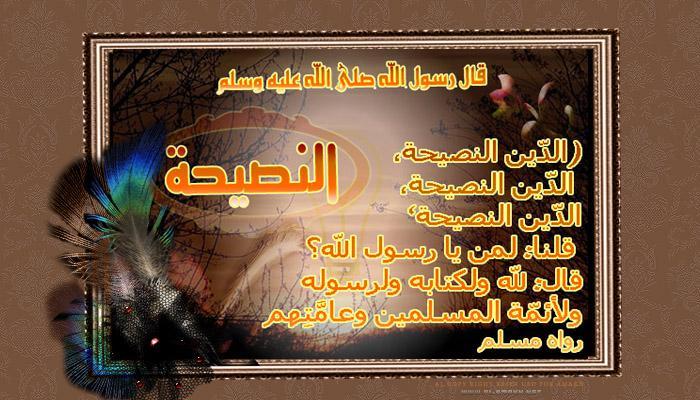 الدين النصيحه - شاركونا - صفحة 2 796302576