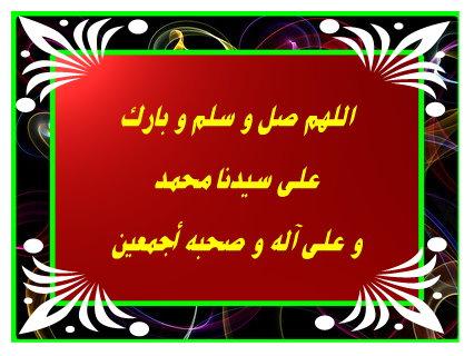 سجل حضورك بالصلاة على النبي  - صفحة 12 104749286