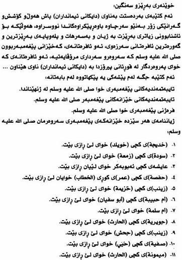 دایكانی ئیمانداران  - سیروان حامد رحیم  188675343