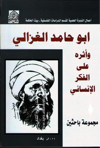 ابو حامد الغزالي و أثره على الفكر الإنساني - مجموعة باحثين  710704881