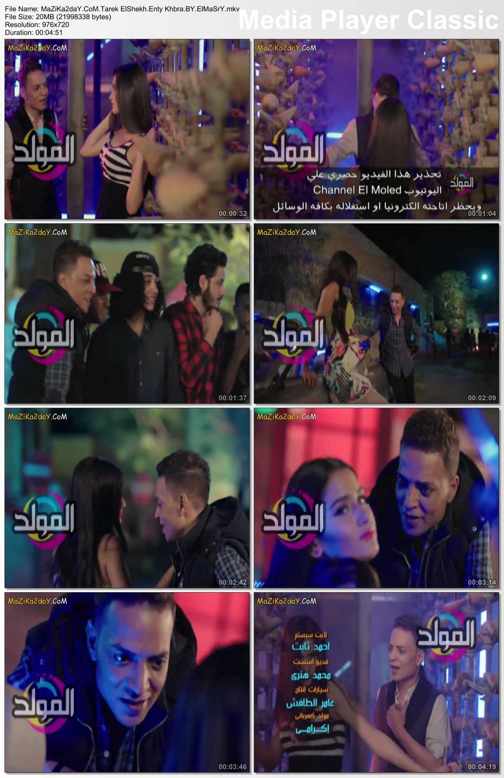 كليب طارق الشيخ - انتي خبرة 720p HD + الاغنية Mp3 تحميل مباشر 631143872