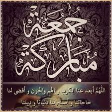 كل يوم دعاء /سعاد عثمان - صفحة 6 260027306