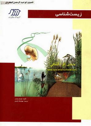 زیست شناسی  - هیرمام لیندر 132445147