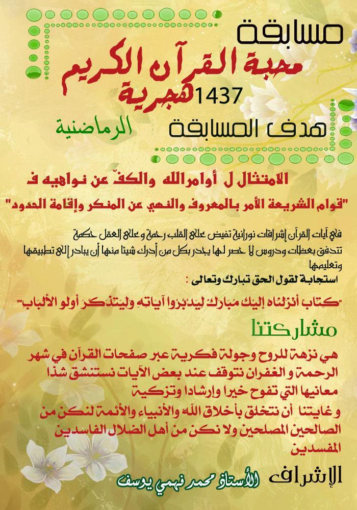 مسابقة محبة القرآن الكريم 1437هجرية  140830132