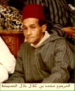 المرحوم دلال محمد بن علال الملقب ب الحسيكة :  385571845
