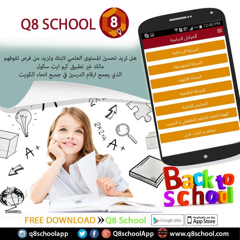 مدرسين خصوصي | تطبيق التابلت فى المدارس | تطبيق كيو ايت سكول 424178789