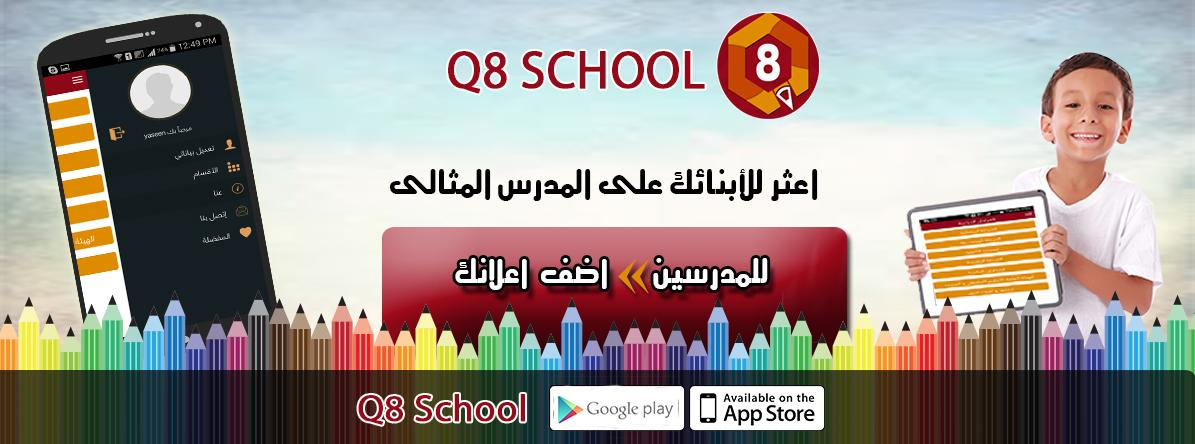 مدرسين خصوصي | تطبيق التابلت فى المدارس | تطبيق كيو ايت سكول 758247054