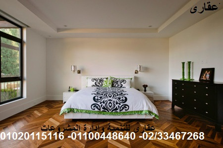 شركات تصميم وديكور (شركه عقاري للتنميه واداره المشروعات 01100448640)  425308225