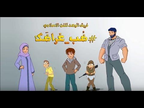 ضب غراضك فيديو وصوت فريق الوعد للفن الإسلامي 914117265