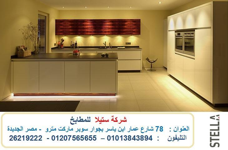 احدث مطابخ  خشب  – مطبخ اكريليك – مطبخ بى فى سى   ( للاتصال  01013843894 ) 772687431