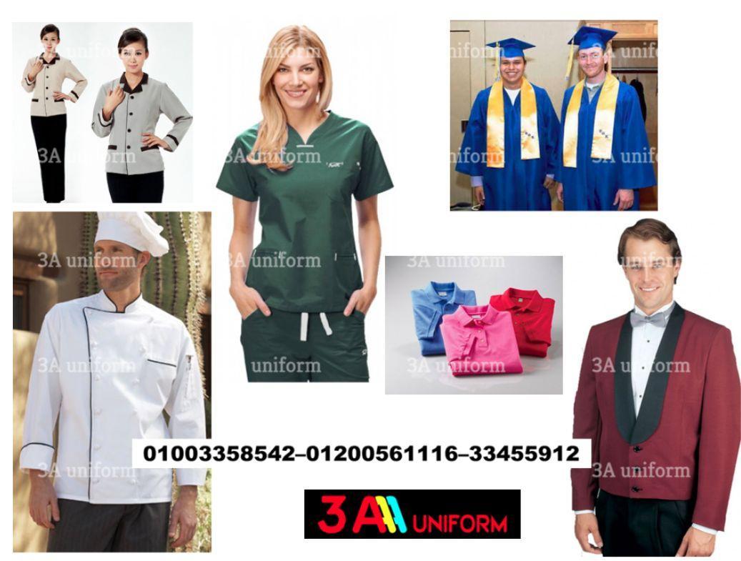 شركات بيع يونيفورم (شركة 3A لليونيفورم  )   488694419
