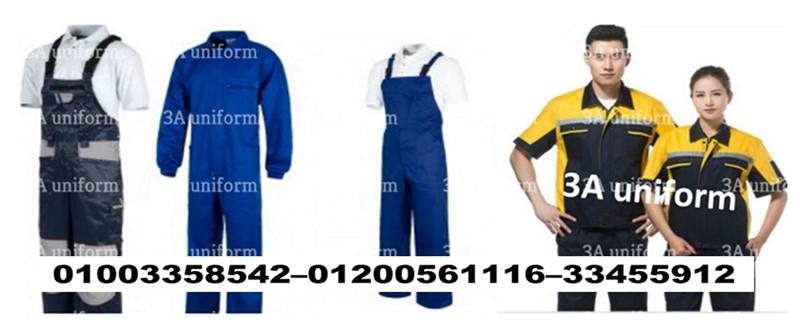 افرولات عمال 01003358542–01200561116–0233455912 327509717