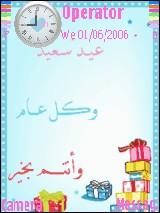 Themes - 4 - 3id Al-Fi6r 889429275