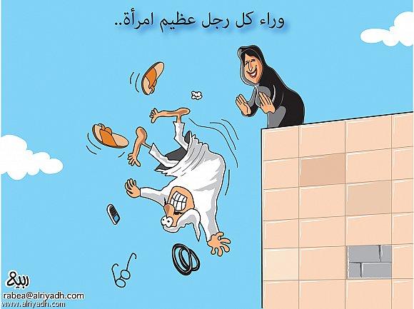 كاريكاتير..... 372632055