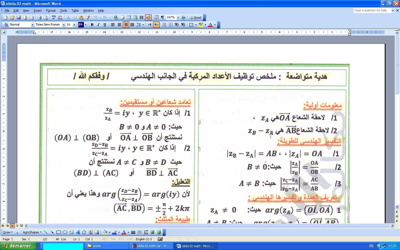 سلسلة دروس الدعم في الرياضيات للأستاذ صلعودة 119346542