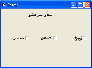 الدرس السابع ...التعامل مع الادوات option box & check box &Frame 733288708